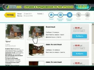 Резидент КРИТБИ «Фингерпост» начал продавать местный отдых через «Платежку»