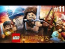 LEGO The Lord of the Rings. Прохождение - 11