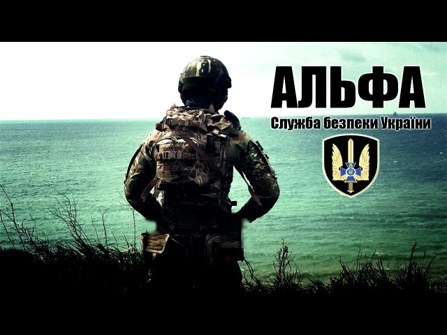 СБУ Альфа • Security Service of Ukraine ALPHA