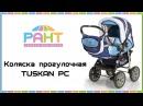 Коляска прогулочная TUSKAN PC (Riko)
