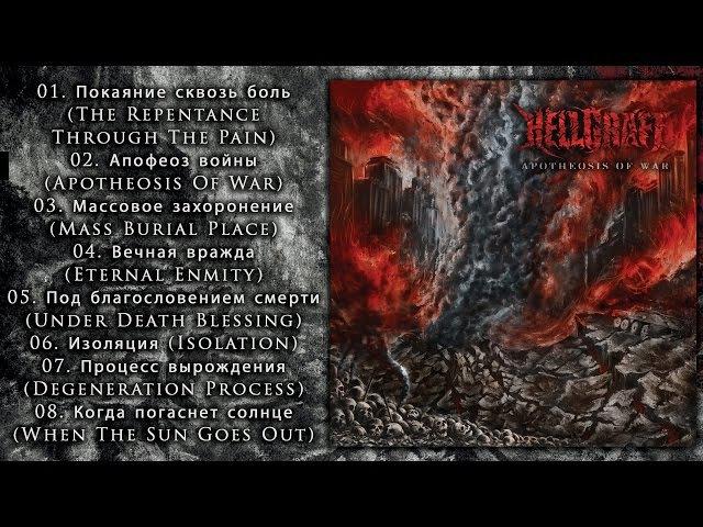 Hellcraft Массовое захоронение Mass Burial Place