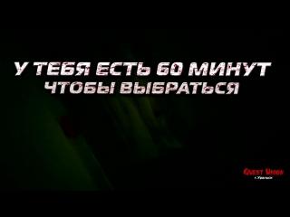Квест в реальности г.Уральск