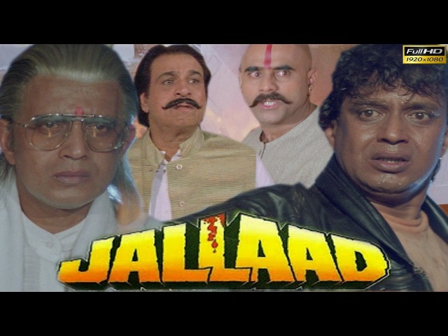 Jallad 1995 Mithun Charkaborty Madhu Rambha Kader Khan Shakti Kapoor Full HD Movie