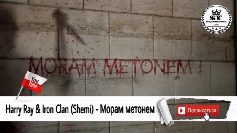Harry Ray Iron Clan (Shemi) - ДУШАНБЕ - КУЙБЕШ. 2017