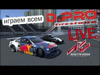 Vlog Grinya Live   Профессиональные дрифтеры тестируют тачки Formula Drift в виртуальной реал...