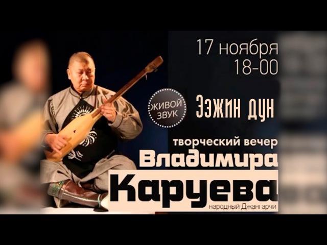 Владимир Каруев - Okna Tsagan Zam - Ээжин дун | Full HD