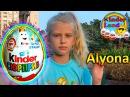 ВИДЕО ДЛЯ ДЕТЕЙ. РАСПАКОВКА КИНДЕР СЮРПРИЗА НА РУССКОМ ЯЗЫКЕ / VIDEO FOR KIDS. Unboxing KINDER