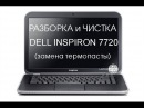 Разборка и чистка DELL INSPIRON 7720 Cleaning and Disassemble DELL INSPIRON 7720