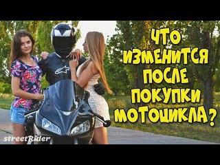 Что изменится в вашей жизни после покупки мотоцикла?