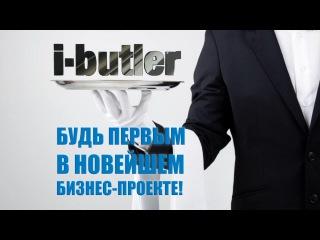 Выступление I-Butler на Фестивале Франшиз в Москве ( апрель 2015)