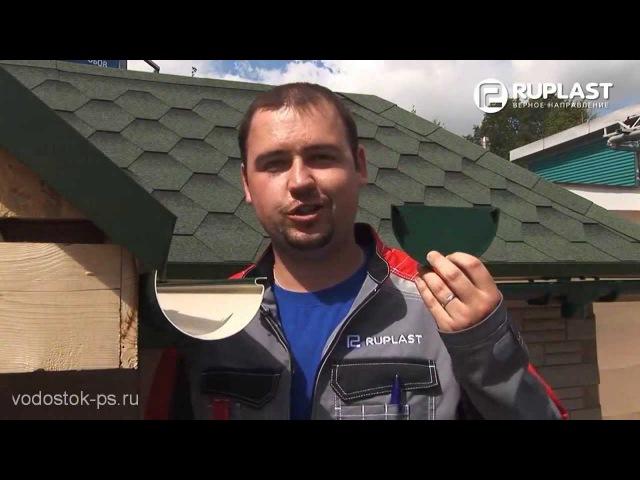 Монтаж пластикового водостока Рупласт видео инструкция