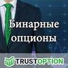 Бинарные опционы: Trust-Option.ru