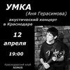 УМКА (Аня Герасимова) в Краснодаре 12 апреля
