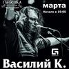 26/03 | Василий К | The Бочка АнтиПаб /Челябинск