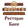 """Загородный клуб в Алексеевке """"20 ВёрстЪ"""""""