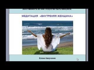Медитация внутренняя женщина