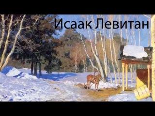 Развивающие мультфильмы Совы - художник Исаак Левитан - Всемирная Картинная Галерея