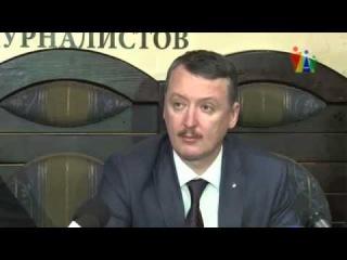 Пресс конференция Игоря Стрелкова в Новосибирске 30 января 2015 часть 1