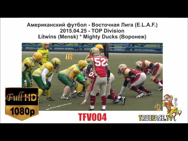 Американский футбол ELAF 2015 Литвины Менск * Могучие утки Воронеж
