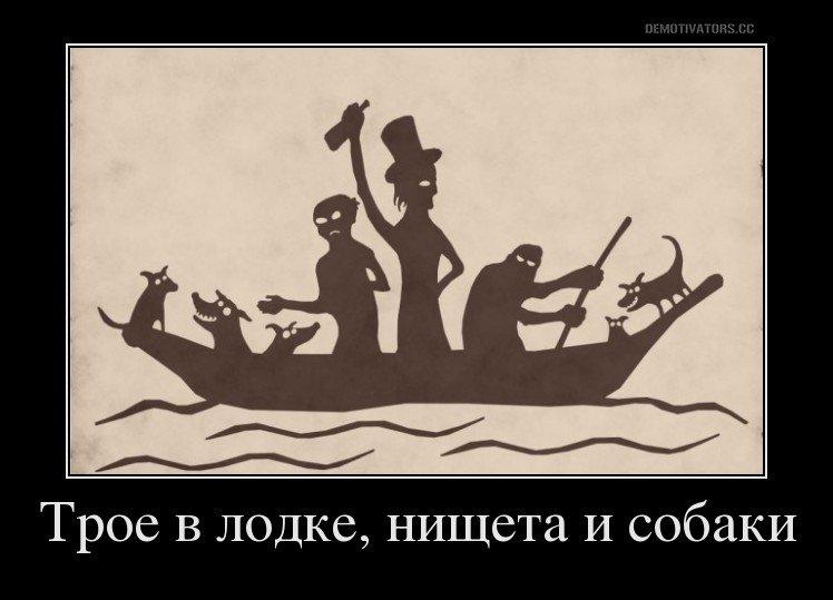 Трое в лодке нищета и собаки картинки