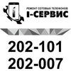 Ремонт iPhone, телефонов, ноутбуков в Хабаровске