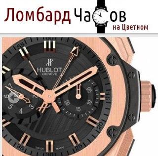Цветном москва ломбард часов на часы продать позолоченные