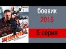 Заговоренный фильм 5 серия боевики 2015 новинки кино сериал ruskie boeviki serial zagovorenniy