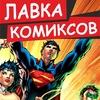 Лавка Комиксов :: Магазин комиксов в г. Киров