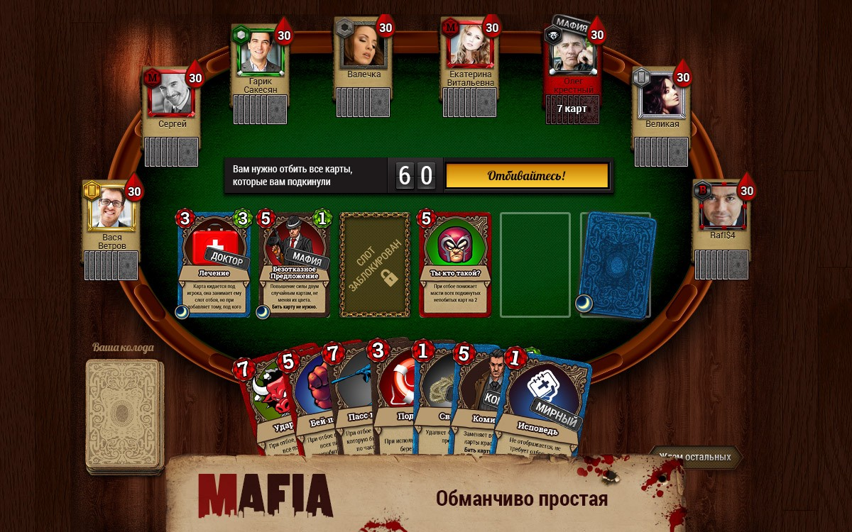 Онлайн игра мафия рулетка реклама казино вулкан везде