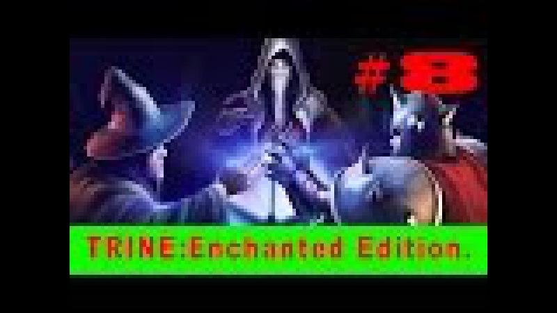 Trine: Enchanted Edition. Серия 8. Дивный лес и какой то босс.
