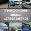 Прокат микроавтобусов и автомобилей в Минске