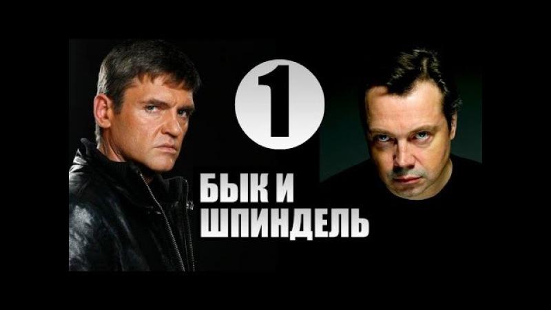 Бык и Шпиндель 1 серия 2015 kinomoviesnet