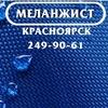 Спецодежда от Меланжист-Красноярск