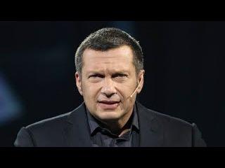 Владимир Соловьев «Полный контакт» Полный эфир 23 сентября 2015