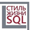 MS SQL Server (T-SQL). DBA & DEV