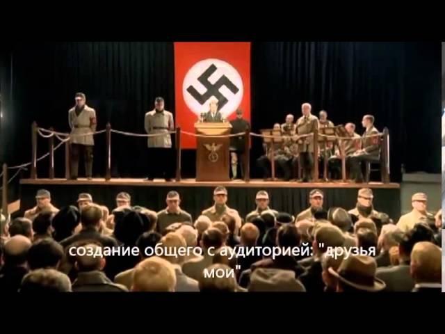 Становление Гитлера как оратора Отрывки из фильма Восхождение Дьявола