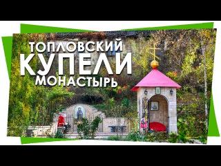Невероятный Крым: Купели и источники Топловского монастыря святого Георгия Победоносца и Трёх Святителей