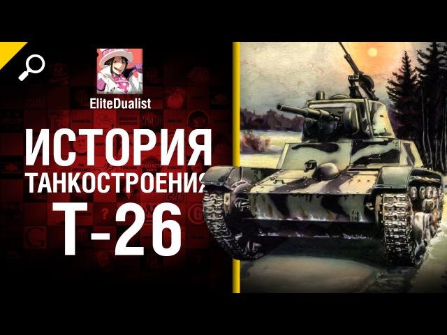 T 26 История танкостроения от EliteDualist Tv World of Tanks