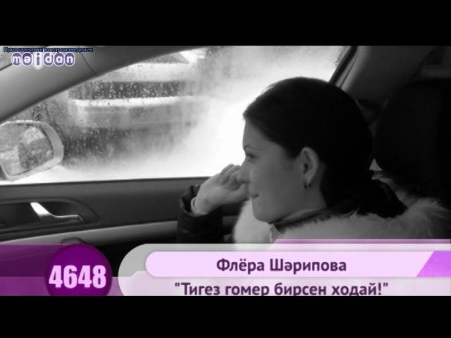 Флёра Шарипова - Тигез гомер бирсен ходай
