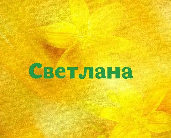 Желтая картинка с именами