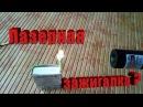 Мощный зеленый лазер не 1Вт с алиэкспресс опасная игрушка