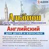 АЛЬБИОН - Английский язык в Липецке с 2002 года!
