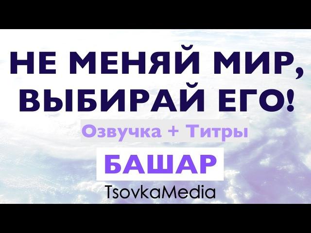 НЕ МЕНЯЙ МИР ВЫБИРАЙ ЕГО ~ Башар Дэррил Анка Озвучка Титры TsovkaMedia