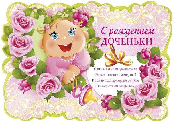 Поздравление с рождением дочки для одноклассницы