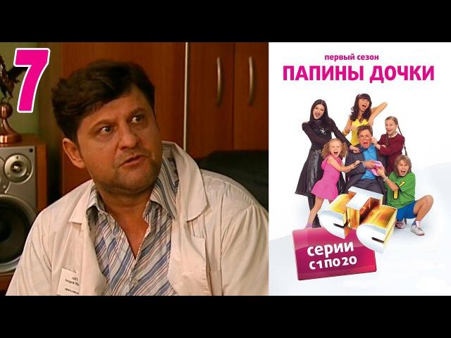 Папины дочки Сезон 1 Серия 7