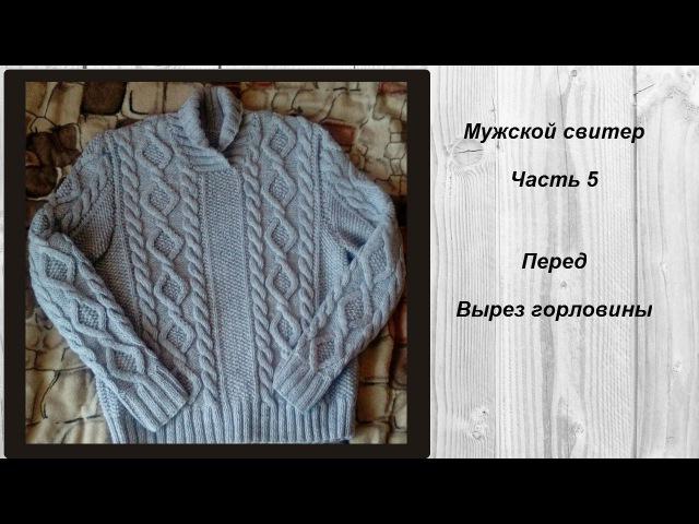 AlinaVjazet мужской свитер МК Часть 5 Вырез горловины Перед