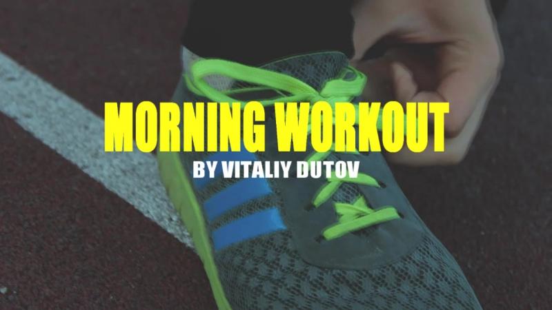 Morning workout by Vitaliy Dutov | DREAM FILM prod. » Freewka.com - Смотреть онлайн в хорощем качестве