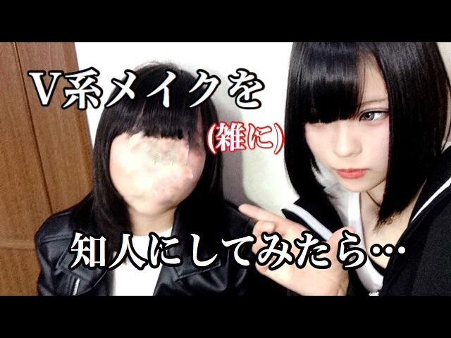 【V系】YouTuber友達に(雑に)V系メイクをしてみたら…【コラボ企画】
