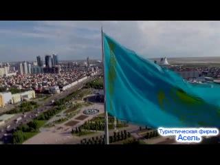 Kazakhstan (English)