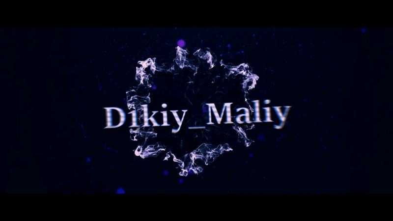 Dikiy_Maliy